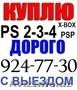 Куплю в Ташкенте Playstation-2-3-4 X-box 360 ,  Psp тел 924-77-30