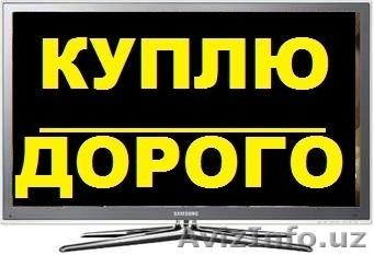 Куплю ДОРОЖЕ LCD LED Телевизоры и Импортные Тв Звоните 924-77-30 АНДРЕЙ, Объявление #1522368