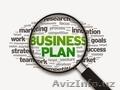 Разработка бизнес-плана, Объявление #1521484