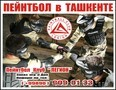 "PAINTBALL CLUB ""LEGION"" - ВЫЕЗД на Большой загородный ПОЛИГОН, Объявление #1521305"
