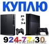 Куплю БЫСТРО Playstation-2-3-4 X-box 360 , Psp Звоните 924-77-30  - Изображение #1, Объявление #1522369