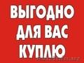 КУПЛЮ ХОЛОДИЛЬНИК ТЕЛ:(90) 908-98-13
