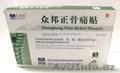 Ортопедический пластырь ZB PAIN RELIEF для лечения заболевания позвоночника