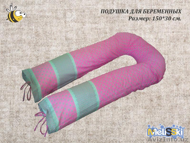 Подушка для беременных и кормления MeLiSSki, Объявление #1496223