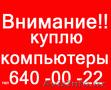 Хотите продать компьютер? Звоните!!! в Ташкенте