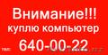 Куплю Компьютер,  Монитор (94) 640 00 22