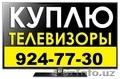 Куплю ДОРОГО. Б/у Телевизоры в Ташкенте