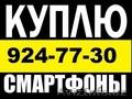 Хотите Продать IPHONE ,  SAMSUNG ,  ,  LG ,  Телефоны  тел 924-77-30