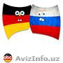 Немецкий язык - переводы