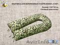 Подушка для беременных и кормления MeLiSSki - Изображение #2, Объявление #1496223