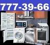 КУПЛЮ!!! Cтиральные и Швейные машины, Оверлоки, Газ плиты, Холодильники, Объявление #1551517