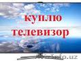 куплю любые телевизоры lg, led, lcd, samsung, roison,  тел-991-53-22