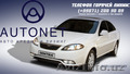 Chevrolet Gentra 1 позиция,  евро в автокредит и лизинг!