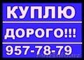 КУПЛЮ — Дорого!!!. Холодильники и Газ плиты —(90) 957-78-79