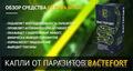 Капли от паразитов «Bactefort» (Бактефорт) купить в Ташкенте - Изображение #2, Объявление #1555872