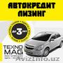 Chevrolet Cobalt в автокредит и лизинг!!