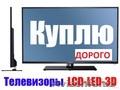 КУПЛЮ Любые Телевизоры и LCD LED Телевизоры Звоните 326-77-32 Быстро Надежно