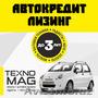Продается Matiz 2015 года выпуска в автокредит и лизинг!