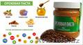 Натуральные ореховые пасты! БЕЗ пальмового масла - Изображение #5, Объявление #1558085