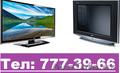 Куплю ДОРОГО. Телевизоры. (LCD, LED, 3D SMART). Тел:(97) 777-39-66