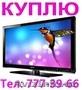 Куплю ДОРОГО!!!   Телевизоры. LCD,LED. (97) 7773966 - Изображение #2, Объявление #1327023