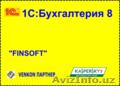 1С: Бухгалтерия 8, Объявление #1589616