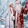 Дед Мороз и Снегурочка на 2018 новый Год
