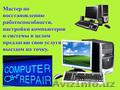 Ремонт компьютеров и отладка системы Windows