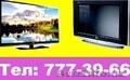 Куплю Дорого Б/у  Телевизоры,  Любые Модели 777-39-66