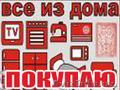 Куплю дорого. Любые Холодильники- Тел (90) 957-78-79