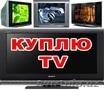 Куплю Дорого. Любые Телевизоры Тел:(90) 957-78-79