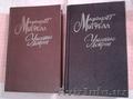 Пять книг, Объявление #1612727