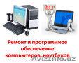 Компьютерная помощь - Компьютерный мастер