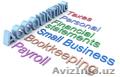 Качественные бухгалтерские услуги, Объявление #1609502