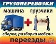 Услуги Грузовых авто Газелей.Переезды!.