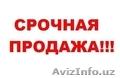 Продам Дом Центр.В Ташкенте,  дешево.Срочно.