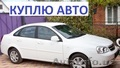 Куплю Легковые Авто в Ташкенте DAEWOO , SHEVROLET , Андрей , Объявление #1626908