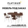 Качественная мебель на заказ от ведущего производителя Platinum1 - Изображение #2, Объявление #1625627