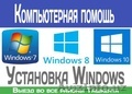 Установка Windows XP/7/8/10/ Настройка Wi-Fi,  Диагностика неполадок.