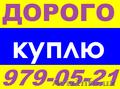 Куплю Дорого! Любые Холодильники Рабочие и Нерабочие. 979-05-21