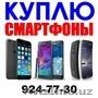 Скупка Телефонов в Ташкенте Андрей Выезд по Ташкенту тел 924-77-30