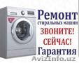 Ремонт стиральных машин автомат всех фирм