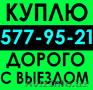 Куплю ДОРОГО. Телевизоры LED/ LCD/ 3D SMART/ Т:577-95-21, Объявление #1379065