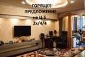 на Ц-5 Срочная продажа! 2 комнатная кв-ра с ремонтом, мебелью, техникой!!!