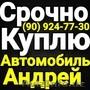 Куплю Автомобили Матиз Спарк Нексия Ласетти Кобальт АНДРЕЙ ☎️ (90) 924-77-30