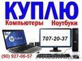 Куплю компьютеры,  ноутбуки,  принтеры,  телевизоры,  телефоны 90 927-06-57