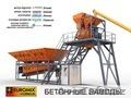 Мобильный бетонный завод EUROMIX CROCUS 45/1150 COMPACT 2 СКИП - Изображение #2, Объявление #1635664