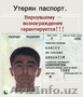 Вознаграждение за возврат утерянного паспорта