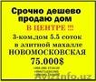 Срочно недорого продам дом в центре Ташкента Новомосковская ул.Оккургон 6 (напро, Объявление #1635525