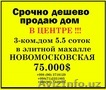 Срочно недорого продам дом в центре Ташкента Новомосковская ул.Оккургон 6 (напро